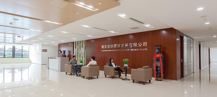 南京kok棋牌下载建设发展有限公司